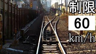 相鉄・JR直通線と横須賀線の分岐ポイント