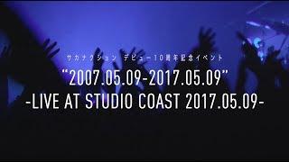 """サカナクション / 834.194 「""""2007.05.09-2017.05.09""""」Digest Movie"""