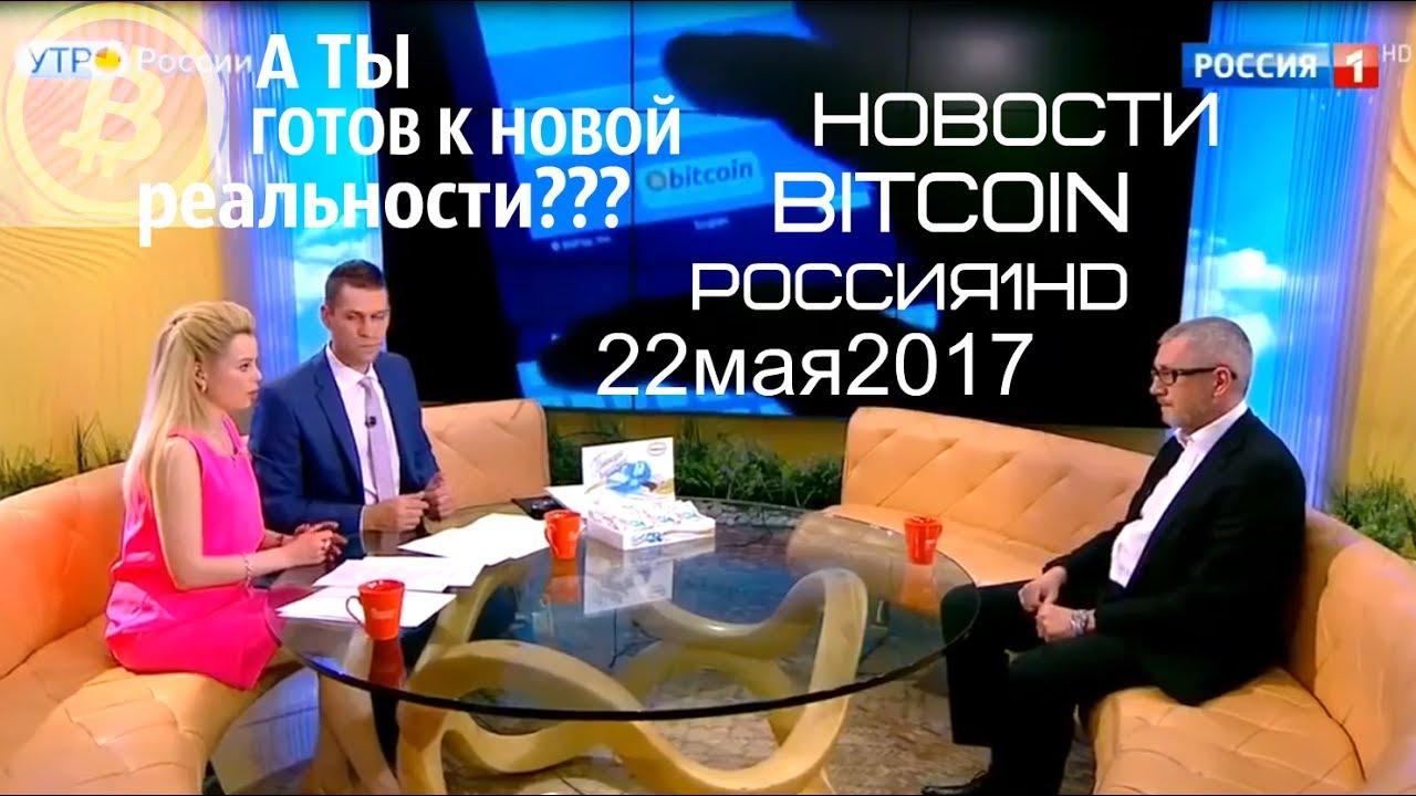 Новости на тв утро россии