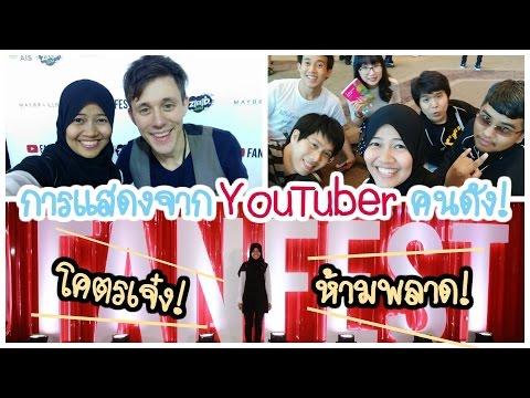รวมคนดังยูทูปจากทั่วโลก! YouTube FanFest Bangkok 2017 #YTFFTH #159