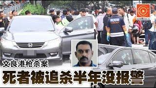 文良港枪杀案 死者被追杀不报警?