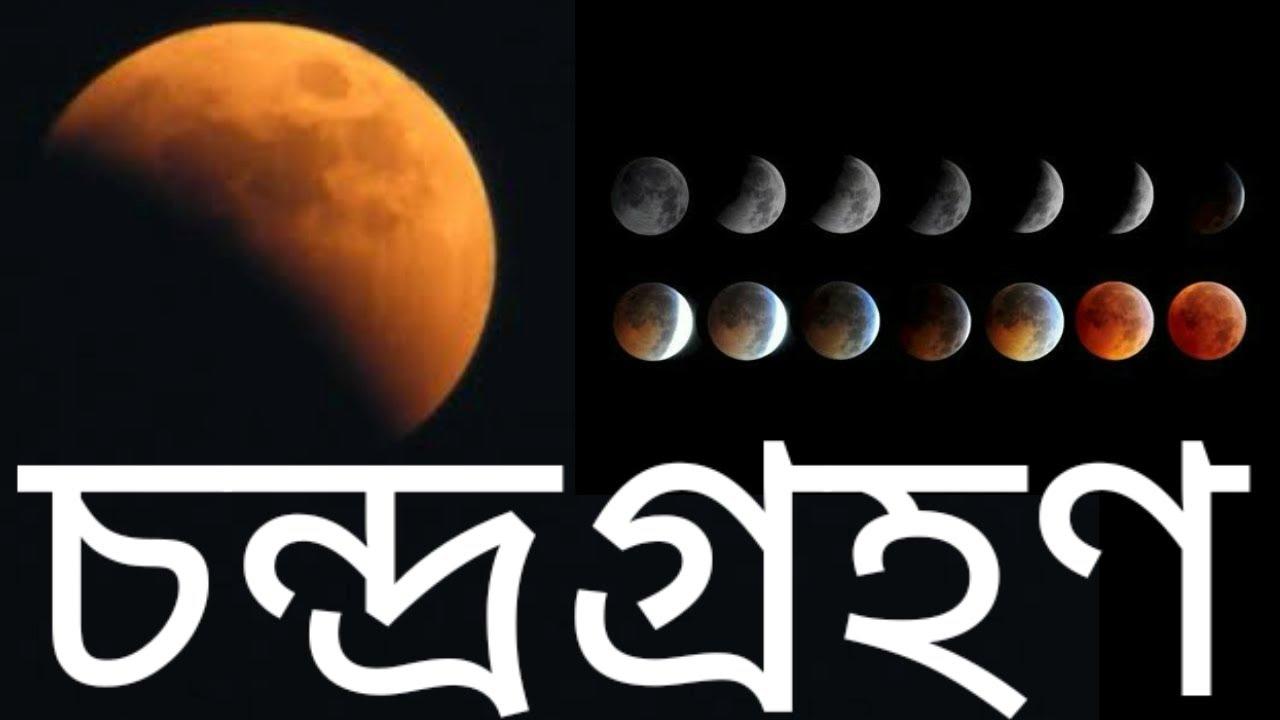 চন্দ্রগ্রহণ কি   চন্দ্রগ্রহণ ২০২০   Chandra Grohon 2020   5th July 2020 Lunar Eclipse   ৫ জুলাই Moon