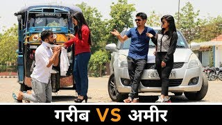 गरीब Vs अमीर | Don't Judge a Book By Its Cover | Waqt Sabka Badlta Hai | Robinhood Gujjar