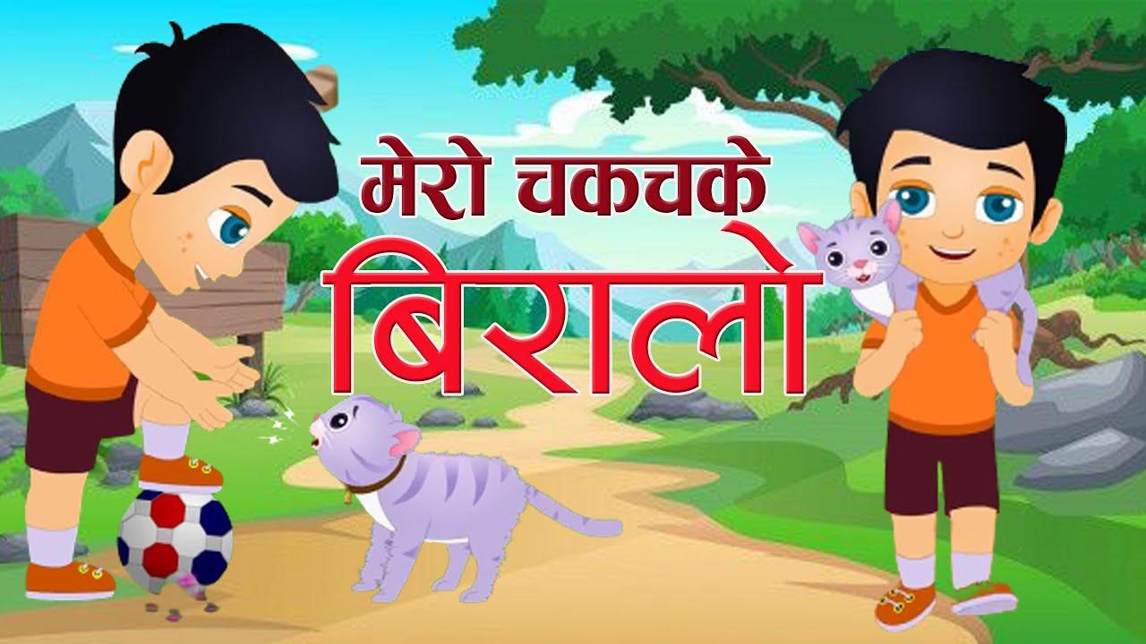 मेराे चक चके बिरालाे [ Mero Cha Chake Biralo ] Nepali Rhymes .