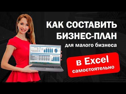 Как составить бизнес-план для малого бизнеса в Excel