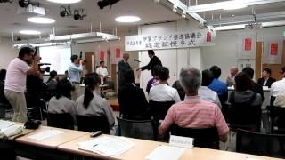 伊賀ブランド推進協議会では、32の優良な伊賀産品とその生産等に携わる2...