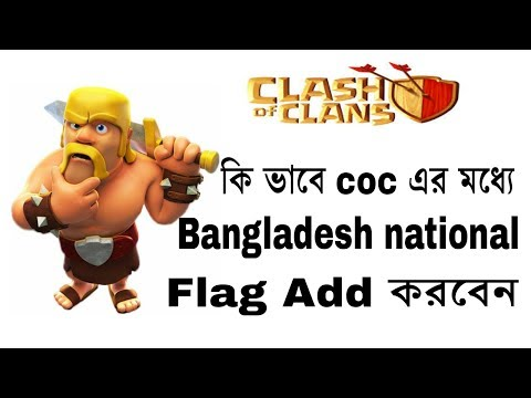 Bangladeshi national flag in coc how to add it tutorial