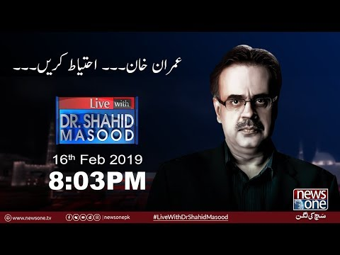 Live with Dr.Shahid Masood | 16-February-2019 | Pm Imran Khan | Saudi Wali Ahad | Taliban