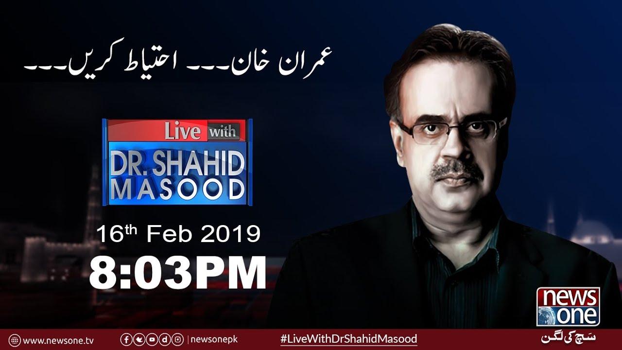 Live with Dr.Shahid Masood | 16-February-2018 | Pm Imran Khan | Saudi Wali Ahad | Taliban