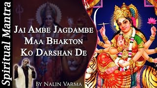 Jai Ambe Jagdambe Maa Bhakton Ko Darshan De || Ambe Songs By Nalin Varma ( Full Songs )