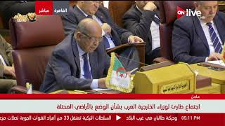 كلمة وزير خارجية الجزائر خلال الاجتماع الطارئ لوزراء الخارجية العرب بشأن الوضع بالأراضي المحتلة