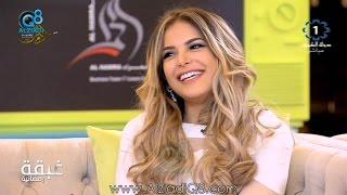 بيبي عبد المحسن تحتفل بزواجها