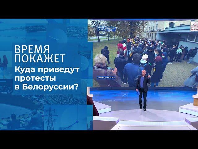 Протесты в Белоруссии: что дальше? Время покажет. Фрагмент выпуска от 27.10.2020