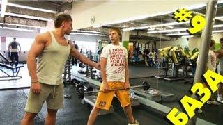 Базовые с тренером для новичка - Фитнес с К #9