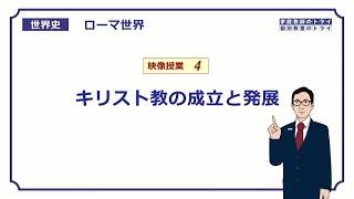 【世界史】 ローマ世界4 キリスト教の発展 (16分)