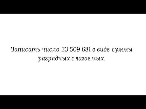 Запись числа в виде суммы разрядных слагаемых