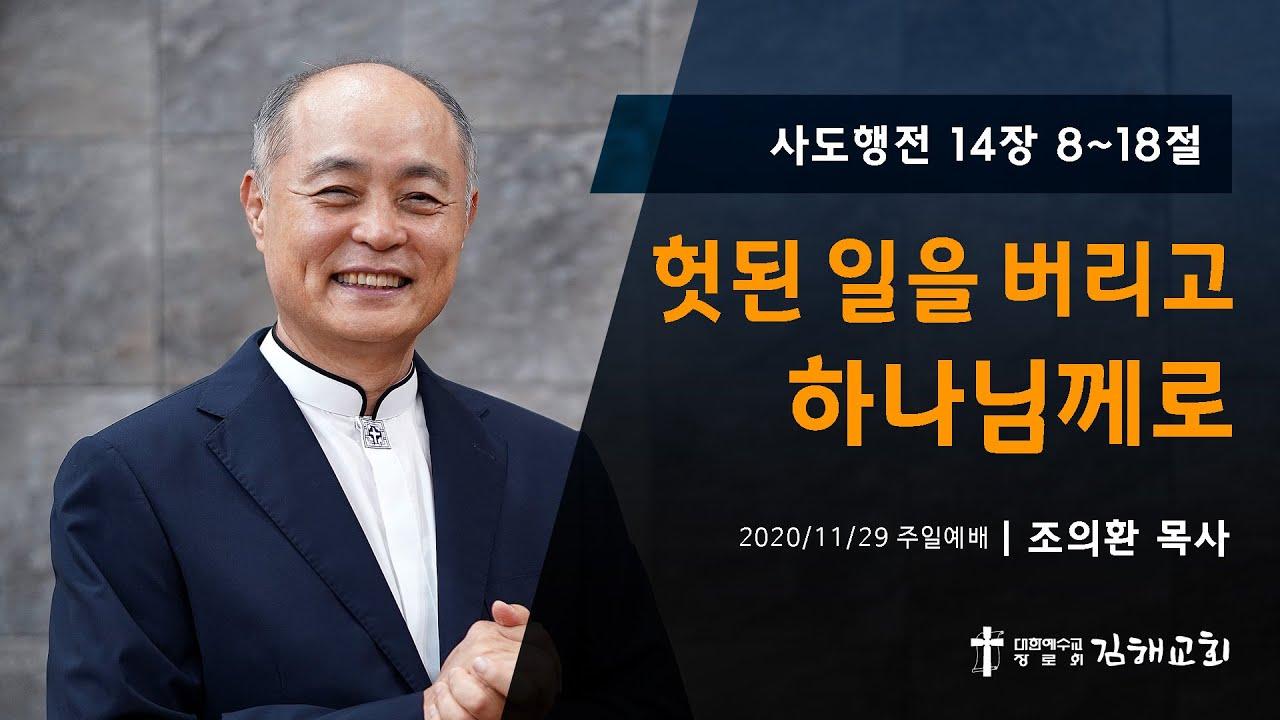 2020-11-29 대림절 첫째 주일예배