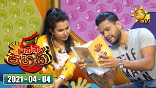 Hiru TV | Danna 5K Season 2 | EP 201 | 2021-04-04 Thumbnail