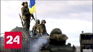 Ложь и провокация: почему Украине помогает весь цивилизованный мир? - Россия 24