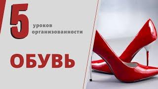 Забота об обуви Уроки организованности
