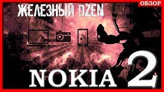 Распаковка и тесты камер бюджетника Nokia 2!