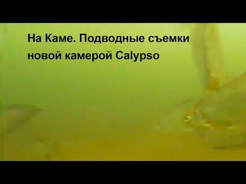 На Каме.  Подводные съемки новой камерой Calypso 05 03 17