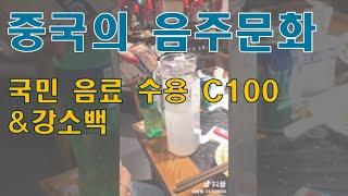중국의 음주 문화3 국민 음료 수용 C100&강소백