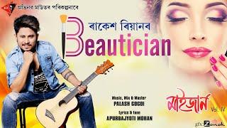 Beautician Assamese Song Download & Lyrics