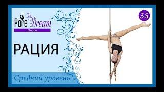 35 - Уроки пилона - Рация на пилоне - Pole Dance видео уроки
