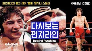 WBA 라이트급 챔피언 레이 붐붐 맨시니 스토리 (다시…