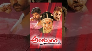 Anthapuram Telugu Full Length Movie  Soundarya , Jagapati Babu  అంతపురం సినిమా