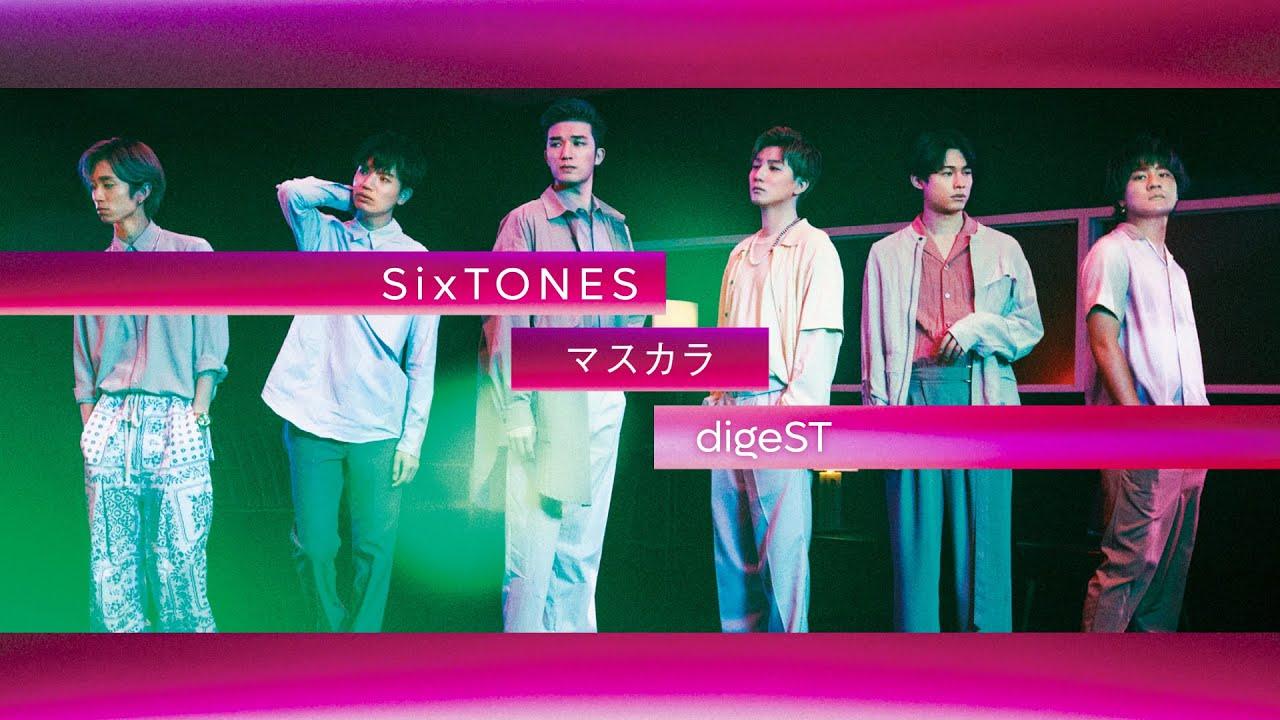 SixTONES – マスカラ nonSTop digeST