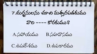Bible Quiz On Proverbs #86 | TELUGU BIBLE QUIZ ON PROVERBS | సామెతల గ్రంధము  తెలుగు బైబిల్ క్విజ్