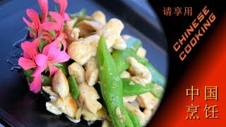 Stir Fried Chicken & Green Bean Recipe (Stir Fried Chicken Chinese Style)