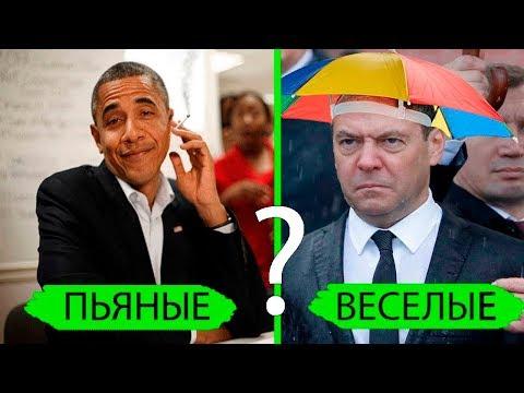 ПЬЯНЫЙ Медведев Путин Обама Жириновский ЖЖЕТ  и ТАНЦУЕТ [ПОДБОРКА ПРИКОЛОВ] 2019