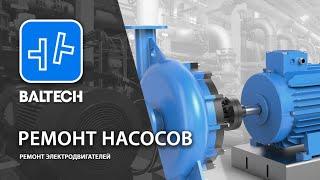 видео Ремонт насосного оборудования