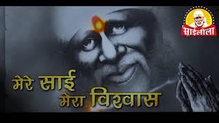 Episode -32 !!Mere Sai Mera Vishwas!! Real Life Experiences Of Sai Baba devotees. Om Sai Ram!!