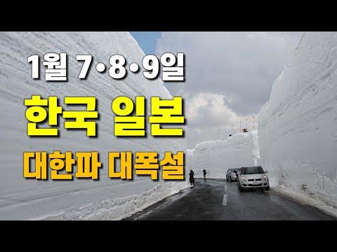 1월7, 8, 9일 한국 일본 대한파 대폭설