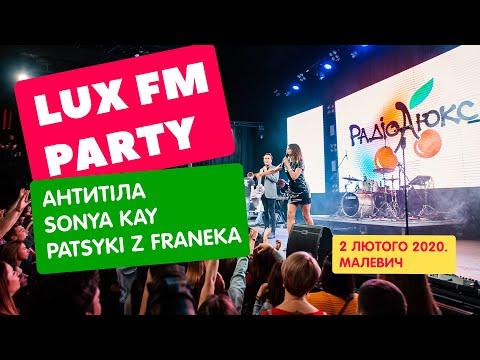 Антитіла, Sonya Kay I PATSYKI Z FRANEKA заспівали на LUX FM Party