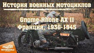 История военных мотоциклов. Gnome-Rhône AX II - первый мотоцикл с приводом на колесо коляски.