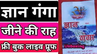 Gyan Ganga And Jeene Ki Raah Book Order Receive | Unbox Live Proof