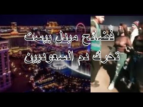 فضائح موسم الرياض