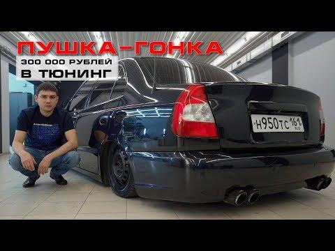 18 летний пацан вложил 300 000 рублей в тюнинг Hyundai Accent - пневма, музыка, выхлоп!