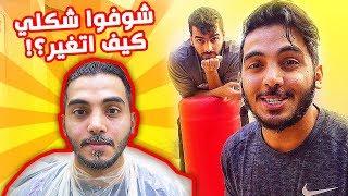 تحدي الكرة بـ الملاكمه ! - شوفو كيف تغير شكلي من العقاب !!