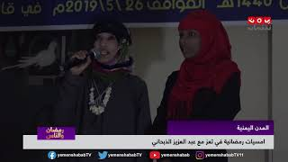 امسيات رمضانية في تعز | المدن اليمنية | عبد العزيز الذبحاني | رمضان والناس