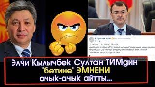 Кылычбек Султан ТИМдин