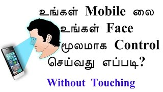 Control Your Smartphone With Your Face Without touching - Tamil Tech News loud oli