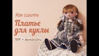 как сшить платье для куклы. Подробный МК