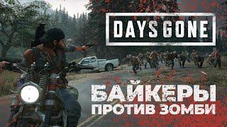 Days Gone - Выживание байкеров в открытом мире