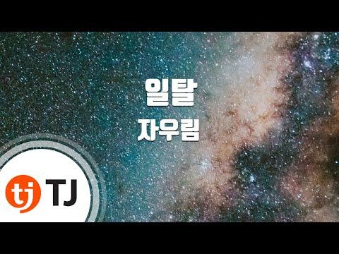 [TJ노래방] 일탈 - 자우림 (Jaurim) / TJ Karaoke